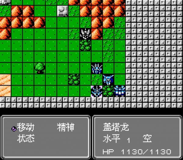 FC/NES第二次机器人大战 命运之轮第四部 游戏下载