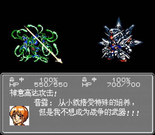 FC/NES第二次机器人大战 命运之轮6游戏下载