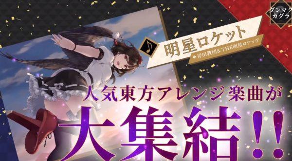 《东方弹幕神乐》海外版正式上线