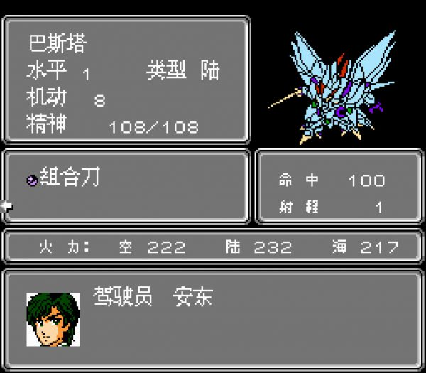 FC/NES第二次机器人大战BOBO版6游戏下载