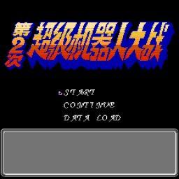第二次机器人大战 蓝月版3最终修复版 游戏下载