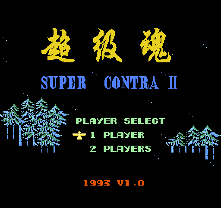 FC/NES魂斗罗93超级魂无限命版游戏下载