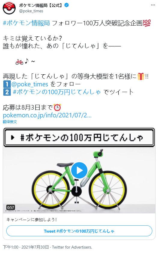 宝可梦官推将送出价值100万的初代自行车一辆