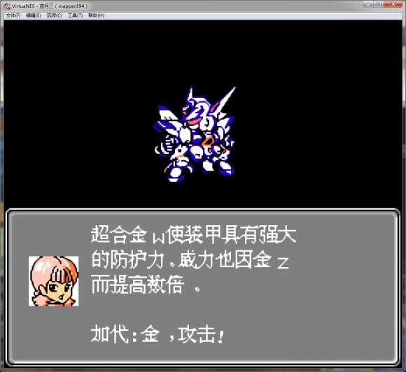 第二次机器人大战 蓝月版3最终修复版 图文攻略