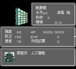 第二次机器人大战 BOBO版8 图文游戏攻略(二)