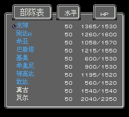 第二次机器人大战BOBO版5图文游戏攻略(下)