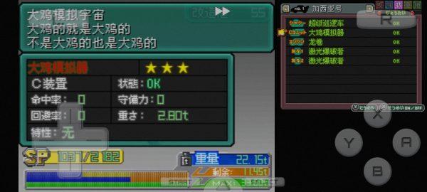 盘点重装机兵2R NEX游戏彩蛋:曾公开碰瓷某知名模拟器?