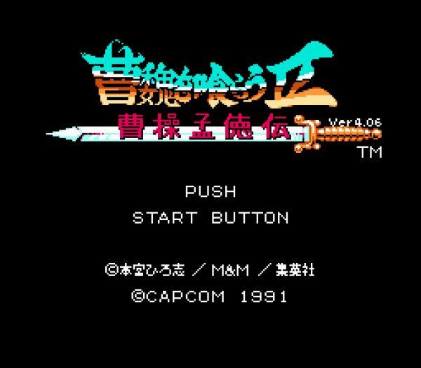 FC/NES吞食天地2曹操孟德传4.06游戏下载