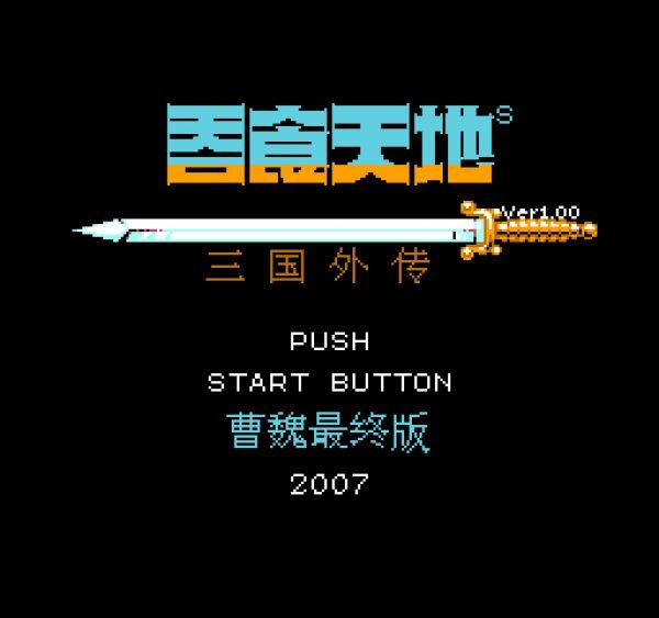 FC/NES吞食天地2曹操传简体中文最终版 游戏下载