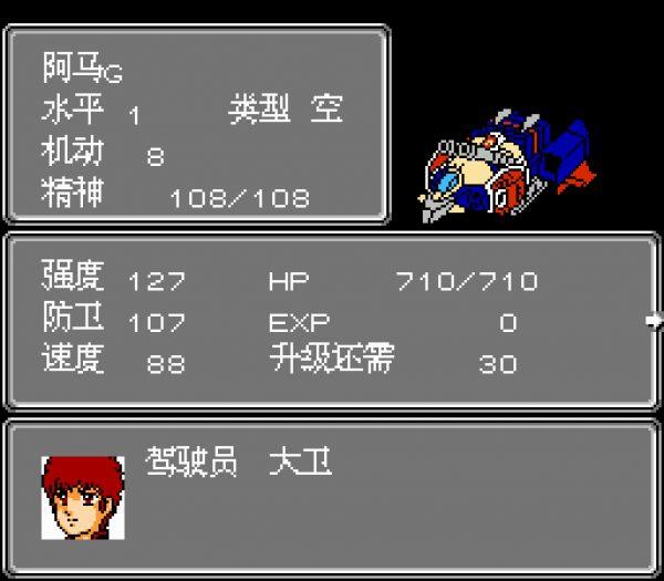 第二次机器人大战 星空之恋第1版 游戏下载