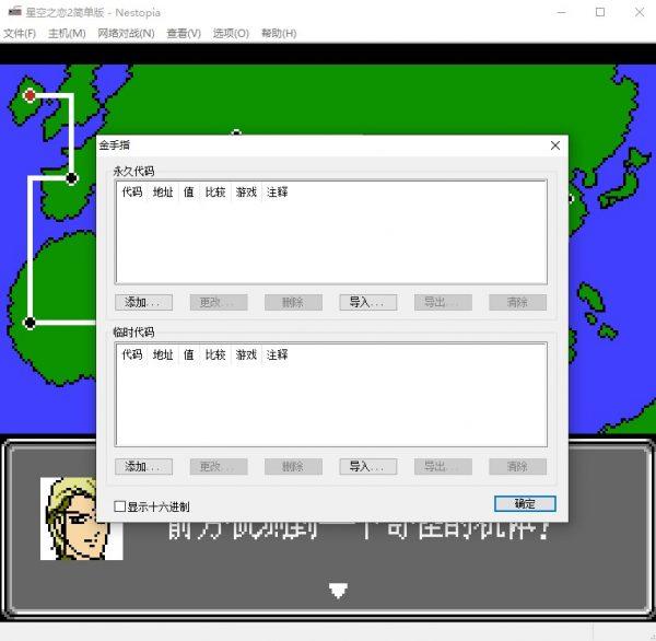 FC/NES模拟器 Nestopia1.4.0汉化版 下载