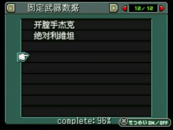 重装机兵2R凶残版2084X最强武器、装备攻略资料