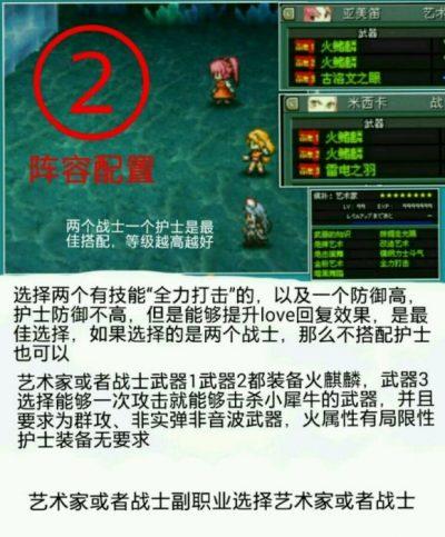 重装机兵2R凶残版2084X古洛文迷宫走法攻略资料