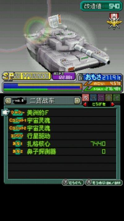 重装机兵2R凶残版2084X 350级通关隐退模式打法攻略