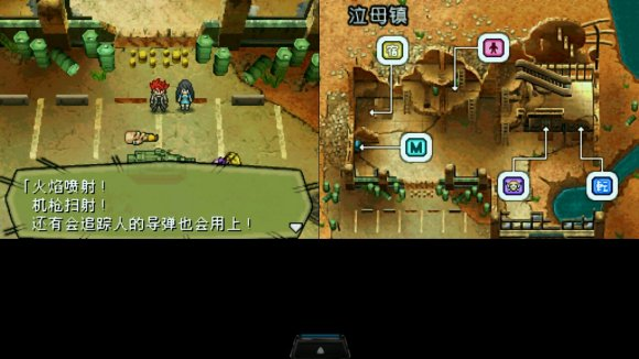 重装机兵3暴虐版游戏攻略