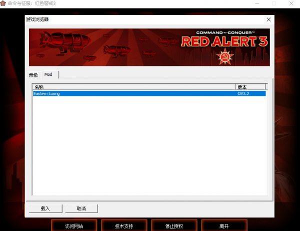 红色警戒3龙霸天下(竞技版)终极系列OV3.2 绿色免安装版 游戏下载