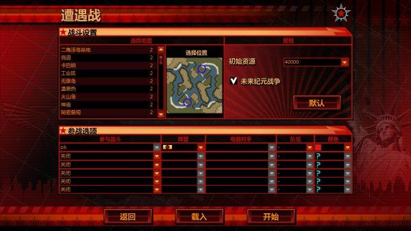 红色警戒3龙霸天下 嗨战版-未来纪元战争 免安装懒人整合包 游戏下载