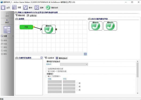 Action Game Maker v1.3汉化版 软件下载