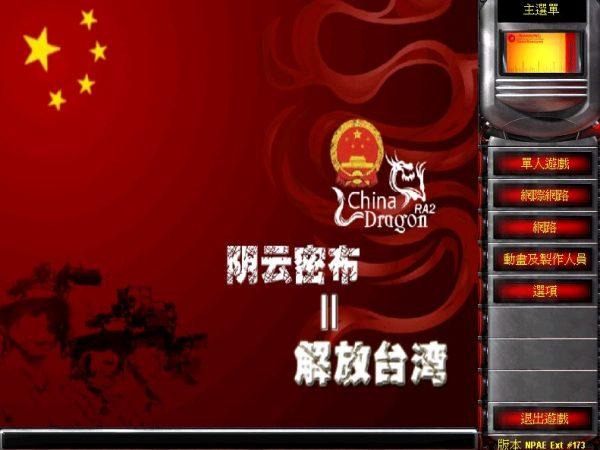 这些努力解放台湾的《红色警戒2》们,让我误以为红警是一款国产游戏