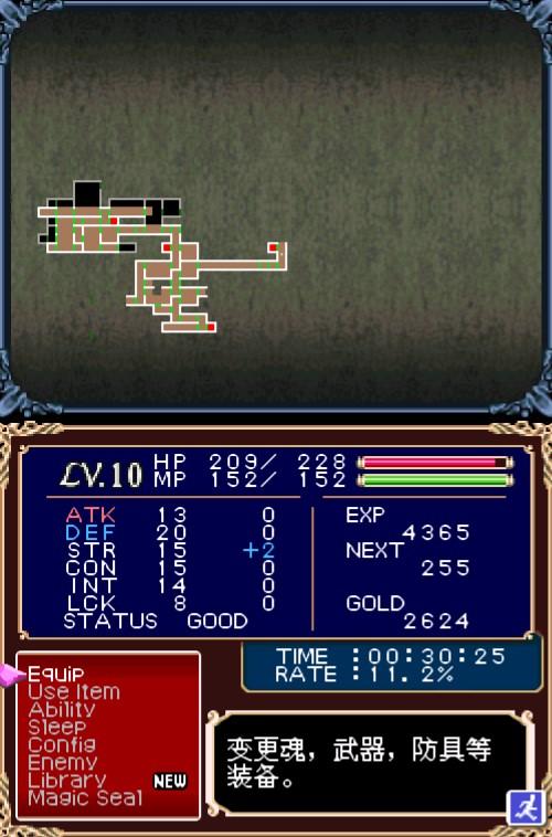 NDS恶魔城:苍月的十字架汉化版 游戏下载