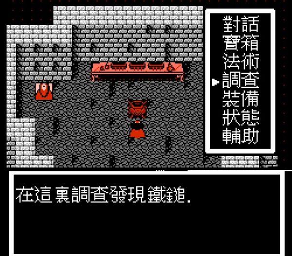 盘点FC封神榜十大卡关BUG,你知道怎么从筋斗云下来吗?(中篇)